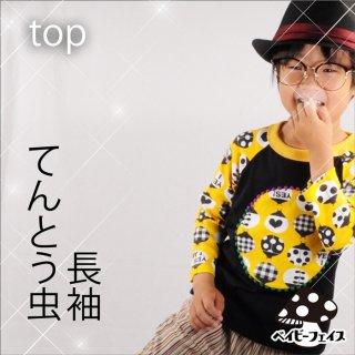 長袖Tシャツ てんとう虫 ベイビーフェイス手作り子供服