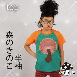 半袖Tシャツ レトロきのこ ベイビーフェイス手作り子供服