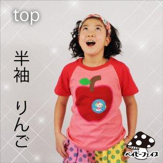 半袖Tシャツ レトロりんご ベイビーフェイス手作り子供服