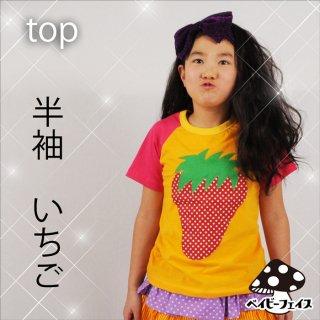 半袖Tシャツ いちご ベイビーフェイス手作り子供服