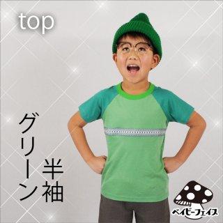 半袖Tシャツ エスニックグリーン ベイビーフェイス手作り子供服