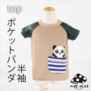 半袖Tシャツ パンダポケット ベイビーフェイス手作り子供服