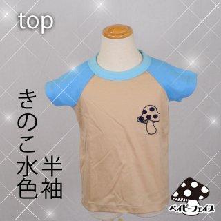 半袖Tシャツ  ブルーきのこ ベイビーフェイス手作り子供服