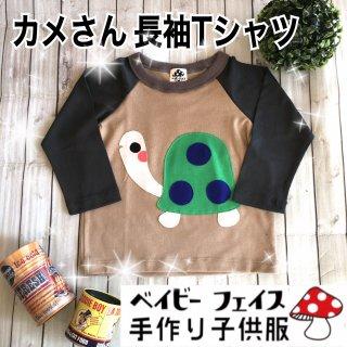 かめ長袖Tシャツ ベイビーフェイス手作り子供服