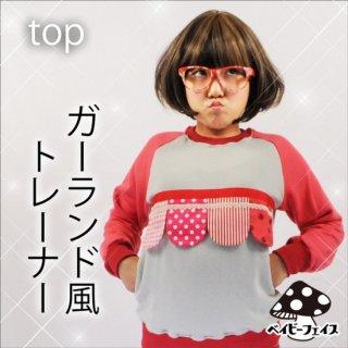 ガーランド風 トレーナー ベイビーフェイス手作り子供服