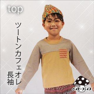 ツートン カフェオレ 長袖Tシャツ ベイビーフェイス手作り子供服