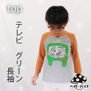 テレビ グリーン 長袖Tシャツ ベイビーフェイス手作り子供服
