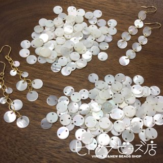 白蝶貝シェルパーツ8mm 10個(1つ穴と2つ穴があります)