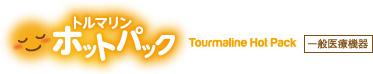 【公式】トルマリンホットパック|温熱器具販売の株式会社タオ