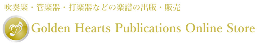 吹奏楽・管楽器・打楽器などの楽譜の出版・販売|Golden Hearts Publications