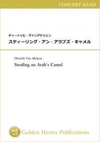 【吹奏楽 楽譜】<br>スティーリング・アン・アラブズ・キャメル <br>作曲:ディートリヒ・ヴァンアケリェン<br>