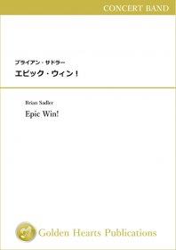 【吹奏楽 楽譜】<br>エピック・ウィン! <br>作曲:ブライアン・サドラー<br>