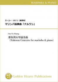 【マリンバ&ピアノ】<br>マリンバ協奏曲「ナルワン」 <br>作曲:スーユー・ホァン<br>