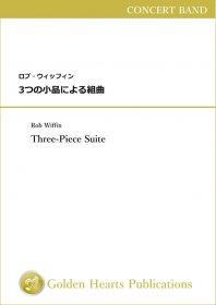 【吹奏楽 楽譜】<br>3つの小品による組曲 <br>作曲:ロブ・ウィッフィン<br>
