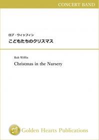 【吹奏楽 楽譜】<br>こどもたちのクリスマス <br>作曲:ロブ・ウィッフィン<br>