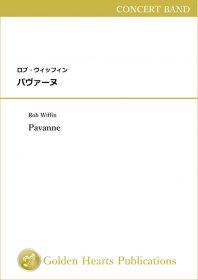 【吹奏楽 楽譜】<br>パヴァーヌ <br>作曲:ロブ・ウィッフィン<br>