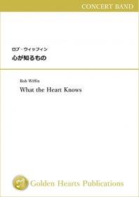 【吹奏楽 楽譜】<br>心が知るもの <br>作曲:ロブ・ウィッフィン<br>
