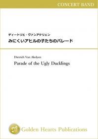 【吹奏楽 楽譜】<br>みにくいアヒルの子たちのパレード <br>作曲:ディートリヒ・ヴァンアケリェン<br>