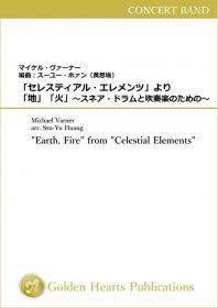 【吹奏楽 楽譜】<br>「セレスティアル・エレメンツ」より「地」「火」〜スネア・ドラムと吹奏楽のための〜 <br>作曲:マイケル・ヴァーナー <br>編曲:スーユー・ホァン<br>