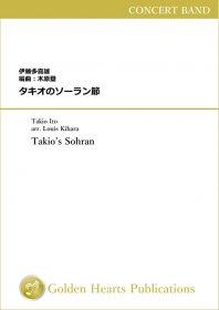 【吹奏楽 楽譜】<br>タキオのソーラン節 (TAKIO'S SORAN 2) <br>作曲:伊藤多喜雄 <br>編曲:木原塁<br>
