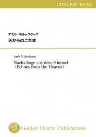【吹奏楽 楽譜】<br>天からのこだま <br>作曲:アミル・モルックポーア<br>