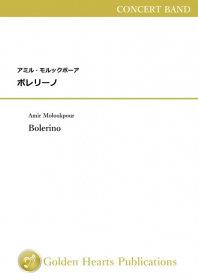 【吹奏楽 楽譜】<br>ボレリーノ <br>作曲:アミル・モルックポーア<br>