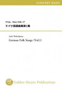 【吹奏楽 楽譜】<br>ドイツ民謡曲集第1集 <br>作曲:アミル・モルックポーア<br>