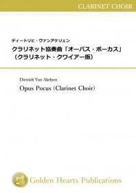 【クラリネット・クワイアー 楽譜】<br>オーパス・ポーカス <br>作曲:D.ヴァンアケリェン<br>