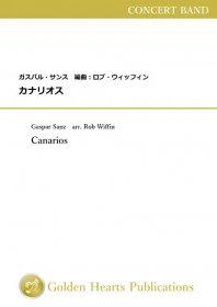 【吹奏楽 楽譜】<br>カナリオス <br>作曲:ガスパル・サンス 編曲:ロブ・ウィッフィン<br>