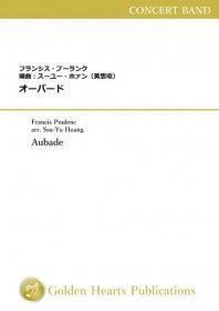 【吹奏楽 楽譜】<br>オーバード(ピアノ協奏曲) <br>作曲:フランシス・プーランク <br>編曲:スーユー・ホァン<br>