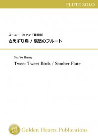 【フルート独奏 楽譜】<br>さえずり鳥 / 哀愁のフルート <br>作曲:スーユー・ホァン<br>