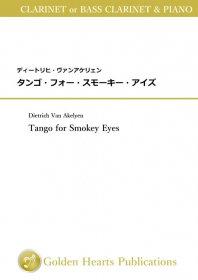 【クラリネット/バスクラリネット&ピアノ 楽譜】<br>タンゴ・フォー・スモーキー・アイズ <br>作曲:ディートリヒ・ヴァンアケリェン<br>