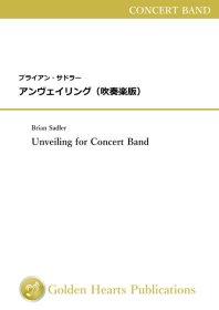 【吹奏楽 楽譜】<br>アンヴェイリング(吹奏楽版) <br>作曲:ブライアン・サドラー<br>
