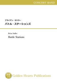【吹奏楽 楽譜】<br>バトル・ステーションズ <br>作曲:ブライアン・サドラー<br>