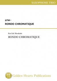 【サクソフォーン3重奏 楽譜】<br>RONDO CHROMATIQUE <br>作曲:正門研一<br>