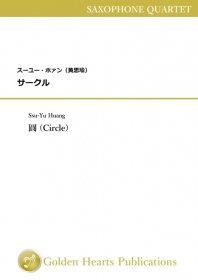 【サクソフォーン4重奏 楽譜】<br>サークル <br>作曲:スーユー・ホァン<br>