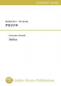 【吹奏楽 楽譜】<br>アラファヤ <br>作曲:クリストファー・マーシャル<br>