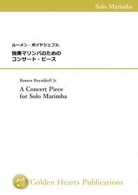 【マリンバ 楽譜】<br>独奏マリンバのためのコンサート・ピース <br>作曲:ルーメン・ボイヤジェフJr.<br>