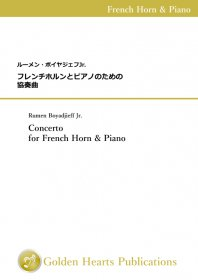 【ホルン&ピアノ 楽譜】<br>フレンチホルンとピアノのための協奏曲 <br>作曲:ルーメン・ボイヤジェフJr.<br>