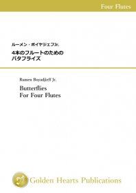 【フルート4重奏 楽譜】<br>バタフライズ <br>作曲:ルーメン・ボイヤジェフJr.<br>