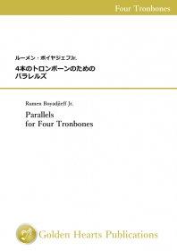 【トロンボーン4重奏 楽譜】<br>パラレルズ <br>作曲:ルーメン・ボイヤジェフJr.<br>