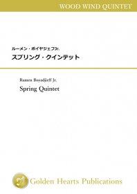 【木管五重奏 楽譜】<br>スプリング・クインテット <br>作曲:ルーメン・ボイヤジェフJr.<br>