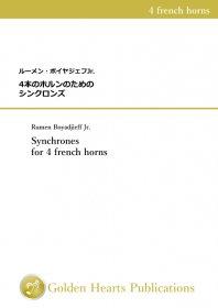 【ホルン4重奏 楽譜】<br>4本のホルンのためのシンクロンズ <br>作曲:ルーメン・ボイヤジェフJr.<br>