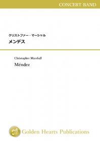 【吹奏楽 楽譜】<br>メンデス <br>作曲:クリストファー・マーシャル<br>