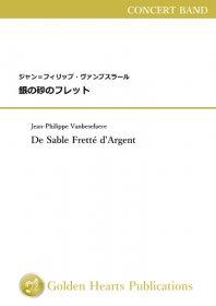【吹奏楽 楽譜】<br>銀の砂のフレット <br>作曲:ジャン=フィリップ・ヴァンブスラール