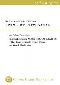 【吹奏楽 楽譜】<br>「マスター・オブ・ライツ」ハイライト <br>作曲:J-P.ヴァンブスラール
