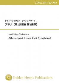 【吹奏楽 楽譜】<br>アテナ(第1交響曲 第1楽章) <br>作曲:ジャン=フィリップ・ヴァンブスラール