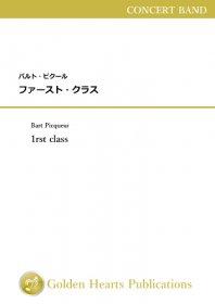 【吹奏楽 楽譜】<br>ファースト・クラス <br>作曲:バルト・ピクール<br>