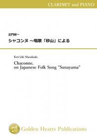 【クラリネット&ピアノ 楽譜】<br>シャコンヌ 〜唱歌「砂山」による <br>作曲:正門研一<br>