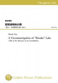【ヴィブラフォン 楽譜】<br>琵琶湖周航の歌 <br>作曲:吉田千秋 <br>編曲:會田瑞樹<br>